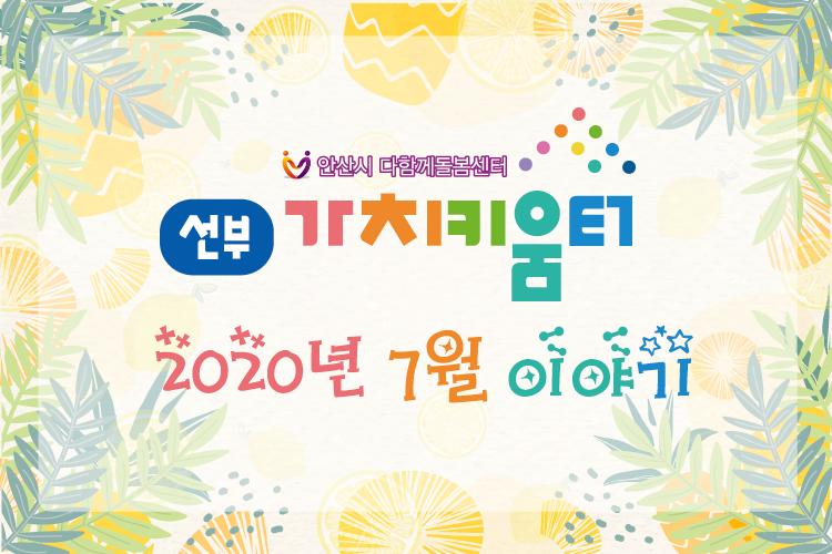 7월-소식(가치키움터).png