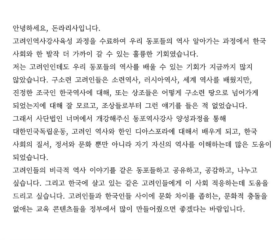 역사강사 육성 프로그램 소감_돈라리사.jpg