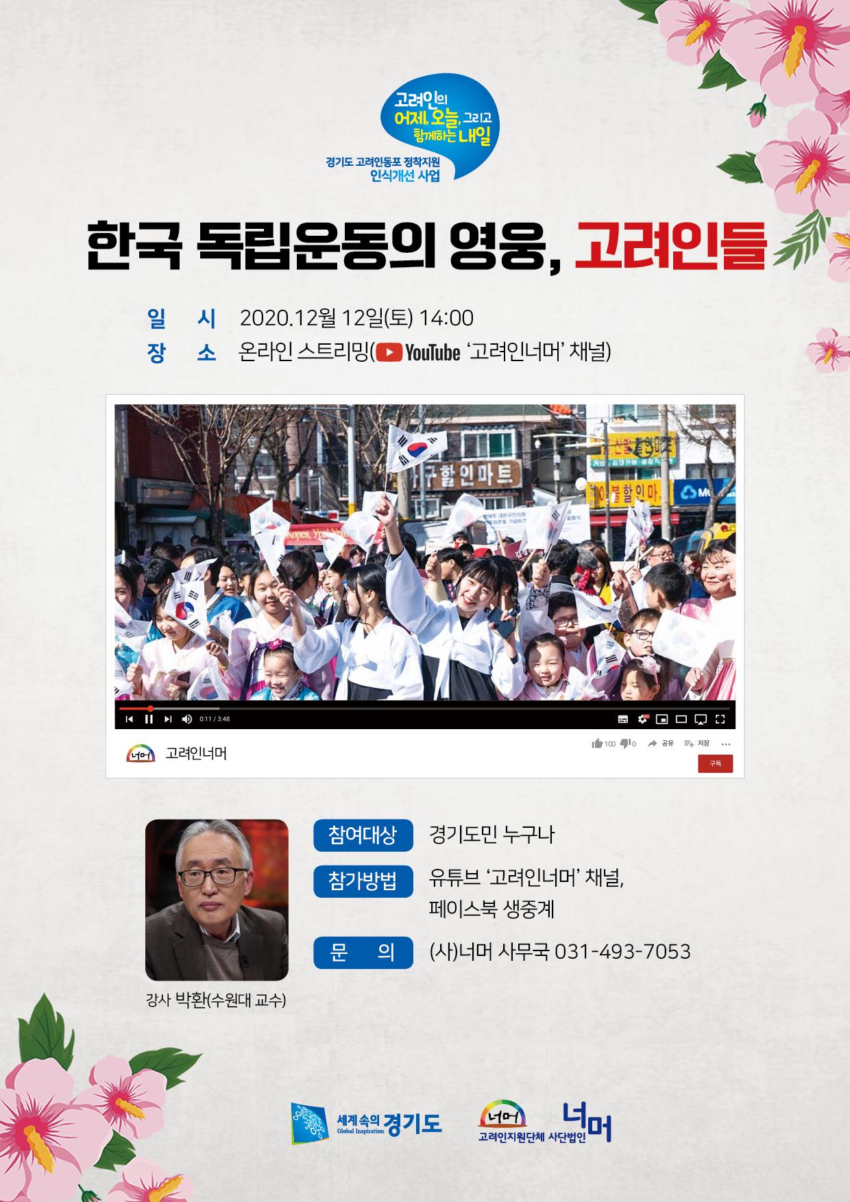 경기도민 특강 역사톡콘서트 웹포스터 수정2.jpg